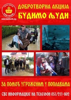 plakat-budimo-ljudi-petrovdan-2014-b