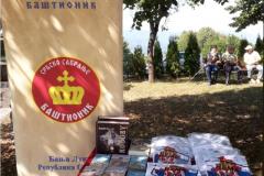 """У Крминама представљен пројекат """"Задужбина за Косово и Метохију"""""""