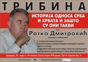 ratko-dmitrovic-plakata
