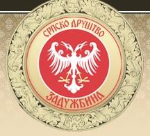 СД Задужбина: Српски сабор у Љубљани, 1. јун 2013. љ.Г.