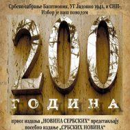 """200 година првог издања """"Новина Сербских"""""""