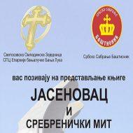 """Представљање књиге """"Јасеновац и Сребренички мит"""""""