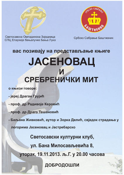 plakat-jasenovac-srebrenicki-mit-za-sajt