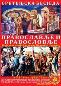 2-sretenjska-besjeda-pravoslavlje-i-pravoslovlje