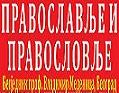 """Сретењска бесједа – """"Православље и правословље"""""""
