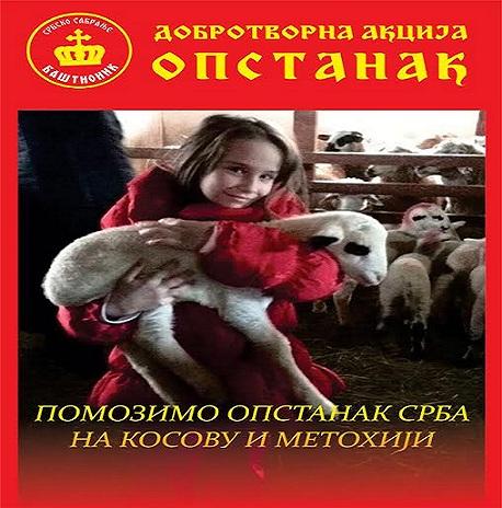 """""""Опстанак""""- добротворна акција за помоћ Србима на Косову и Метохији"""
