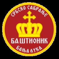 Саопштење за јавност – Дан Републике