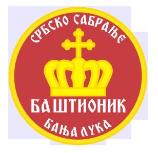 """""""Саборно за Косово и Метохију"""""""