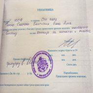 Донација за иконостас цркве у Бостану