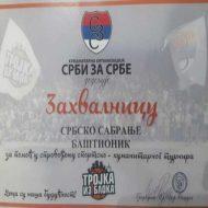 Баштионику захвалница организације Срби за Србе