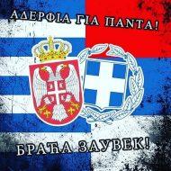 Српска за Грчку