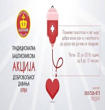 Добротворна акција даривања крви