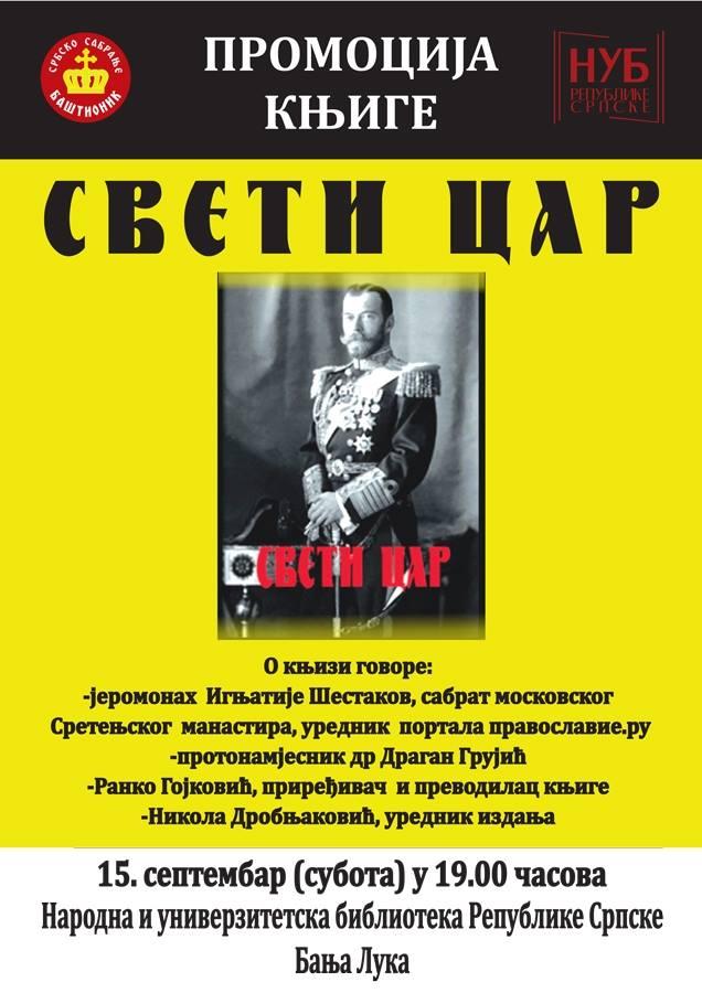 """Промоција књиге """"Свети цар"""""""