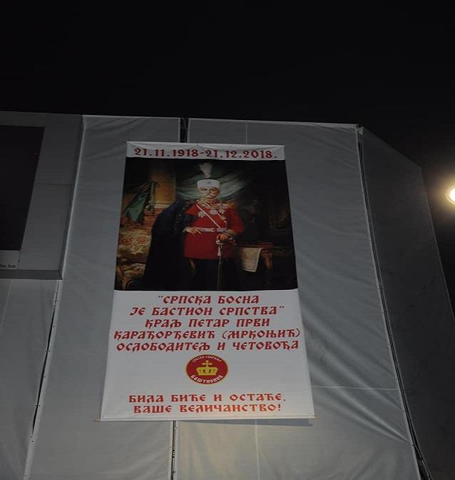 100 година од ослобођења Бањалуке