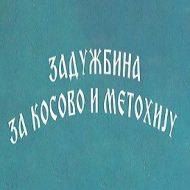 Задужбина за Косово и Метохију