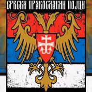 Концерт Србских Православних појаца у Бањалуци