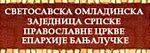 soz-eparhije-banjalucke