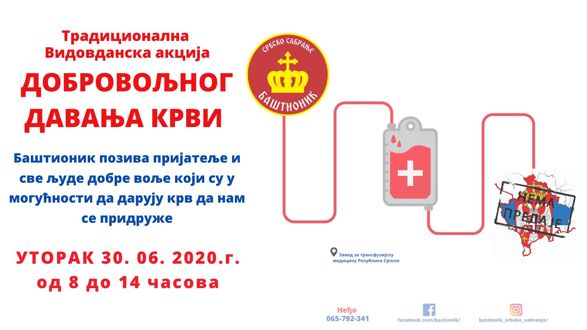 Дарујте крв и помозите