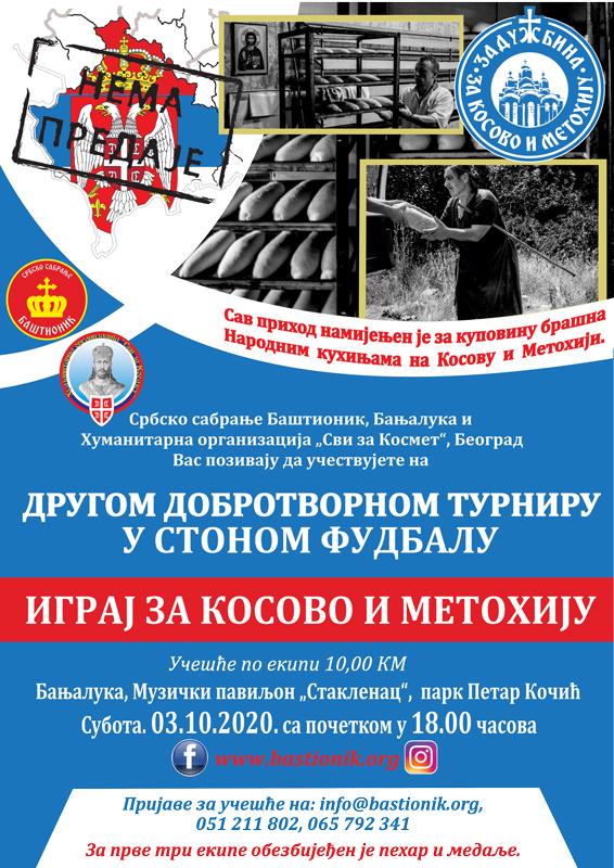 ИГРАЈ ЗА КОСОВО И МЕТОХИЈУ  - Други добротворни турнир у стоном фудбалу