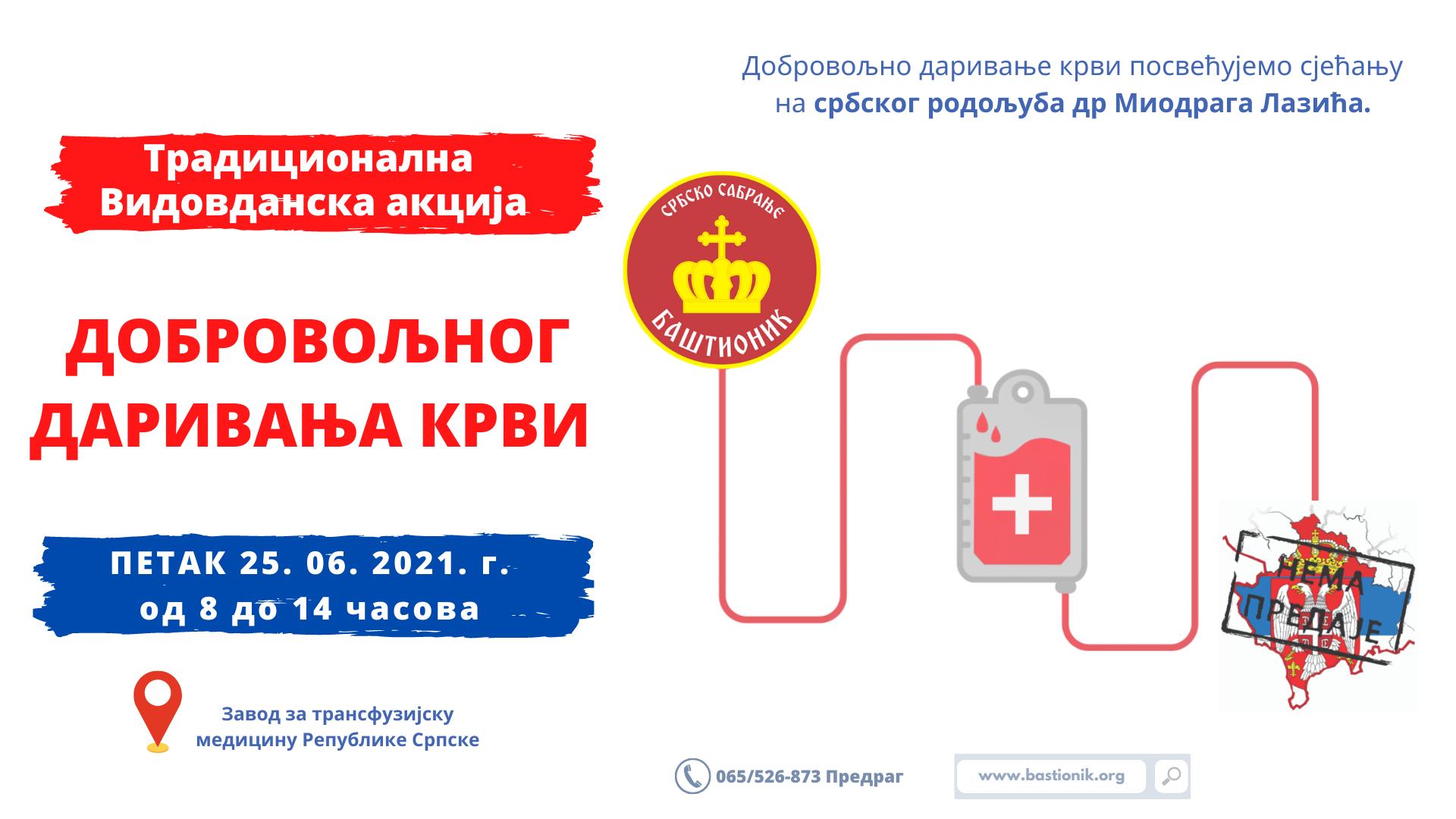 Акција добровољног даривања крви
