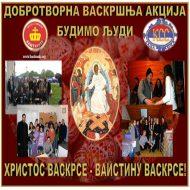 """Завршена васкршња добротворна акција """"Будимо људи"""", 2016. љ.Г."""