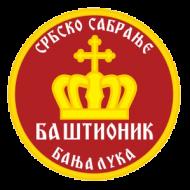 Позив на Сретењску бесједу 2017.